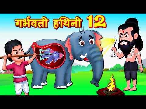 गर्भिणी हथिनी माँ  12  Hindi Kahaniya | Bedtime Moral Stories | Hindi Fairy Tales | Bedtime Dreams