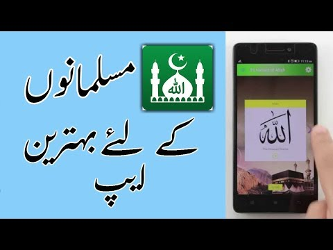 Best App For Muslims | Prayer Time App For Android | 2019