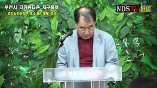 [영상=News] 부천시 고강뉴타운 지구해제