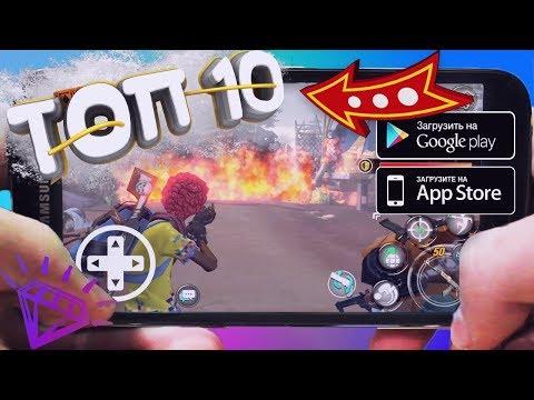 Топ 10 Лучших Игр Для Android и iOS 2018 (Оффлайн/Онлайн)