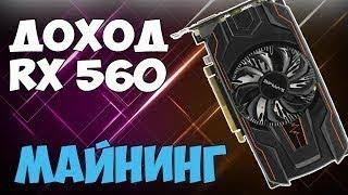 Разгон видеокарт AMD Radeon RX 560 4GB. Итоги на Ethereum (ETH)