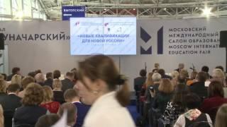 Новые квалификации для новой России