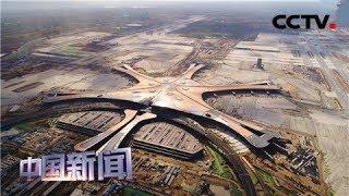 [中国新闻] 北京大兴国际机场首次试飞成功 | CCTV中文国际