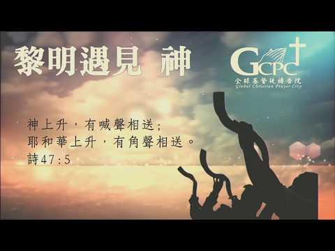 張哈拿牧師【20191215黎明遇見神】
