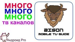 Bison Mobile TV Guide🔘🔵🔴ᴴᴰмного tv на андроид устройстве
