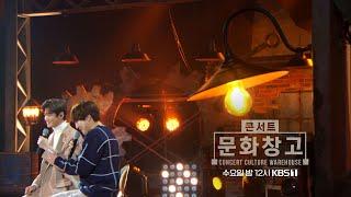 KBS 콘서트 문화창고 75회 예고