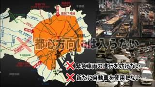 東京で大震災が起きたら!?東京が震えた30sec