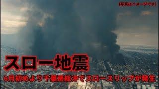 6月初めより千葉房総沖でスロー地震が発生