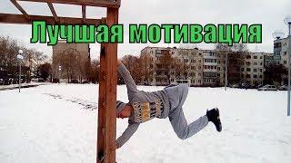 Спорт Мотивация 2018 - Лучшая Мотивация | Парень с одной ногой в Street Workout | Sport Motivation