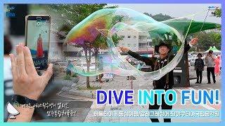 [광주수영대회 문화행사] DIVE INTO FUN!