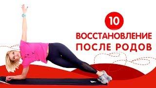 Проработка мышц рук, ног и ягодиц. Тренировка 10 | Восстановление после родов