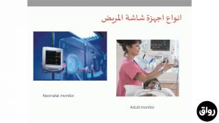 رواق : الأجهزة الطبية في غرف العمليات والعناية المركزة - المحاضرة 3