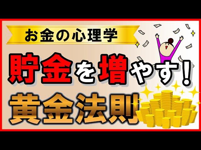 【お金の黄金法則】貯金を増やす!お金の心理学
