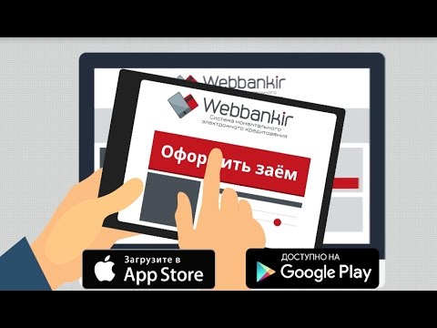 Webbankir- микрозайм денег онлайн как фастфуд моментально и доступно