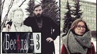 Беседа #3. Нормы русского языка – что за ними стоит НА САМОМ ДЕЛЕ?