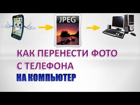 Как перенести фото с телефона на компьютер - YouTube