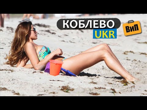 Коблево 2019 | Море, пляж, жильё, цены - обзор