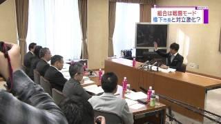 アンケート調査に対し組合が抗議集会~大阪市 http://www.mbs.jp/news/k...
