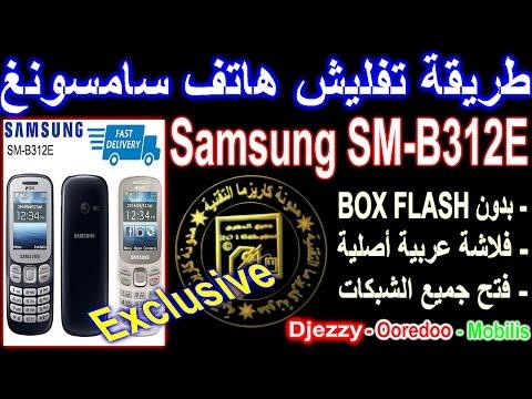 فلاش وفك القفل السري لهاتف سامسونغ Unlock Samsung Metro SM B312E بدون بوكس