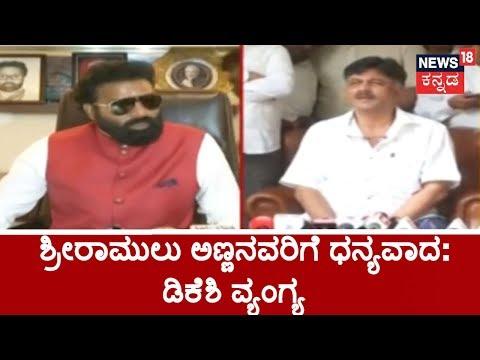 Minister DK Shivakumar Holds Press Meet On By-Election Result   DKS Mocks Sriramulu