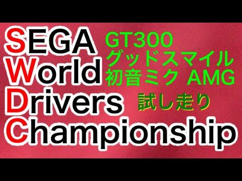 【SWDC】SEGA World Drivers Championship GT300 グッドスマイル 初音ミク AMG 試し走り