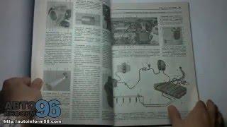 Книга по ремонту Лада (Ваз) 2113 / 2114 (LADA (VAZ) 2113 / 2114)