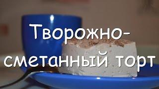 Вкусный домашний творожно-сметанный торт без выпечки, простой рецепт пошагово