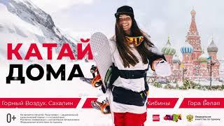 Современные горнолыжные курорты России для активного отдыха этой зимой