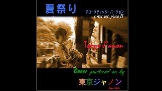 HOMMAGE A JINTA HASHI ET WHITEBERRY☆ par TOKYO J'ANON ・曲 名:夏祭...