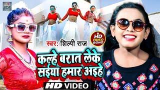 Shilpi Raj #Bhojpuri Video Song   Kalhe Barat Leke Saiya Hamar Aihe   New Bhojpuri Song 2021