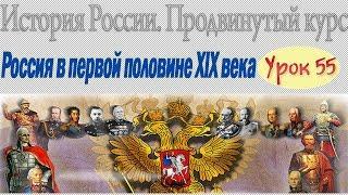 Кавказская война 1830-1864 гг  (продолжение) . Россия в первой половине XIX в. Урок 55