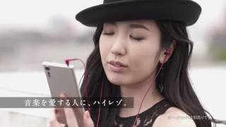 Xperia XZs「ハイレゾ」篇 出演者 矢野 沙織 http://www.sonymobile.co....