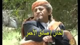 اغنية الخائن علي محسن الاحمر لعبوا بعقلك ضحكو عليك