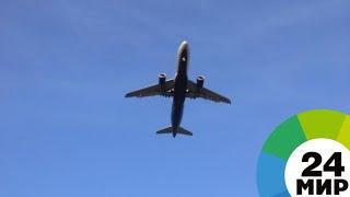 В аэропорту Самары самолетам разрешили садиться при тумане - МИР 24