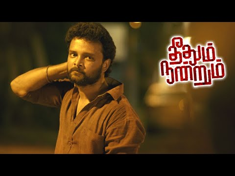Theethum Nandrum Tamil Movie | Spy gets caught with villain | Rasu Ranjith | Aparna Balamurali