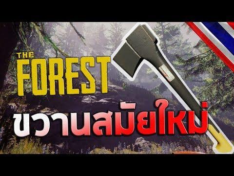 พามาหาขวานสมัยใหม่ The Forest