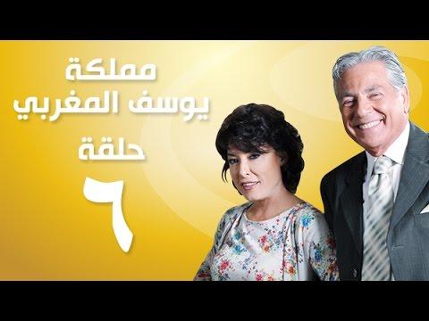 مسلسل مملكة يوسف المغربي الحلقة السادسة