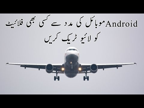 How To Track A Flight Live In Pakistan | Real-time Flight Tracking Android App