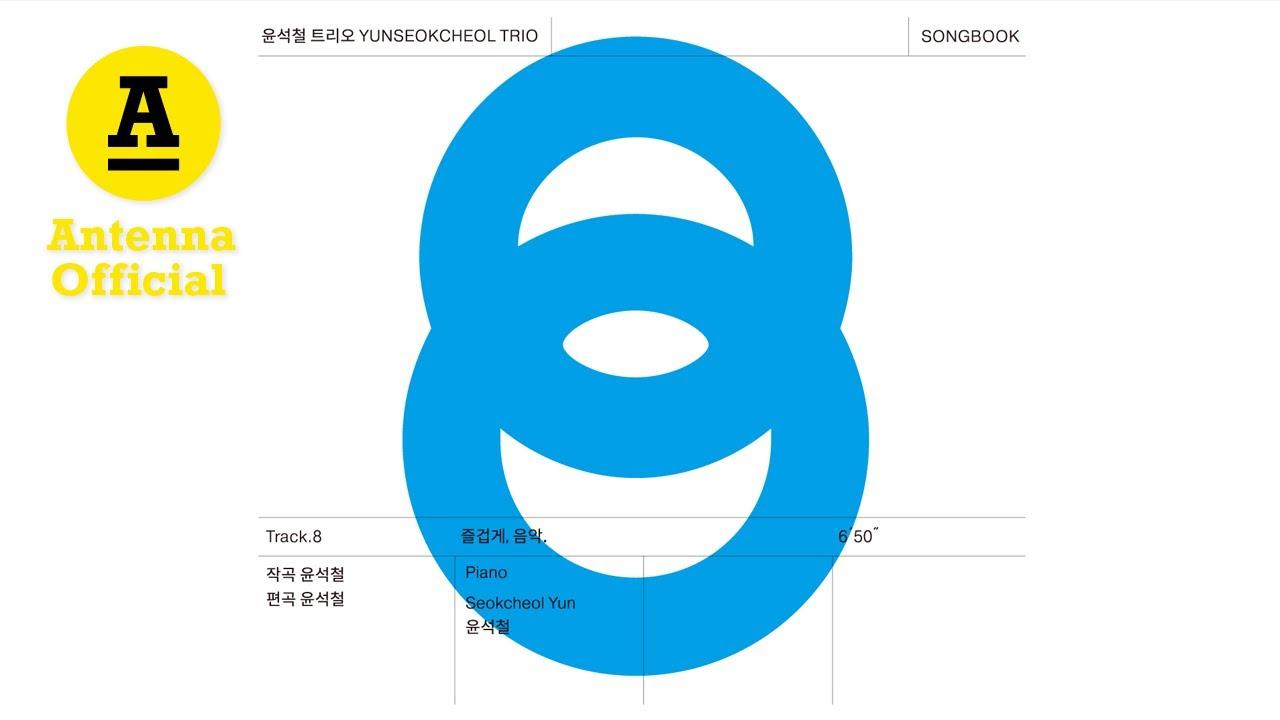 윤석철트리오 YUNSEOKCHEOL TRIO - '즐겁게, 음악.' (Official Audio)