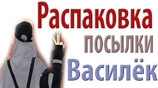 """РАСПАКОВКА ПОСЫЛКИ  ИНТЕРНЕТ-МАГАЗИН """"ВАСИЛЁК"""""""