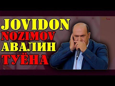 Човидон Нозимов АВАЛИН ТУЁНАШ 2019 | Jovidon Nozimov  AVALIN TUYONASH 2019