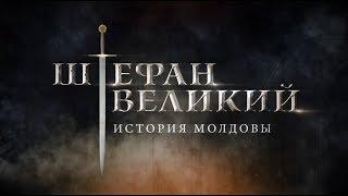 ШТЕФАН ВЕЛИКИЙ. ИСТОРИЯ МОЛДОВЫ