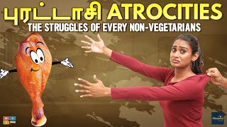 Purattasi Atrocities | Struggles of Every Non-vegetarians | Poornima Ravi | Araathi || Tamada Media