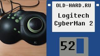 Logitech CyberMan 2 (Old-Hard - выпуск 52)