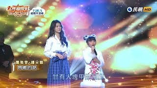 20190126 台灣那麼旺 Taiwan No.1 青少年組積分賽講評
