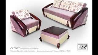 Мягкая мебель (фабрика