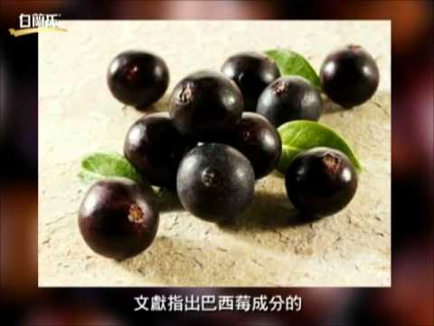 抗氧化NO.1的超級水果 巴西莓