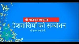 देशवासियों को सम्बोधन   श्री राजन स्वामी जी   श्री प्राणनाथ ज्ञानपीठ, सरसावा