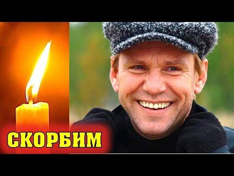 БОЛЬНО ДО СЛЁЗ! СКОНЧАЛСЯ известный российский киноактёр Андрей Егоров