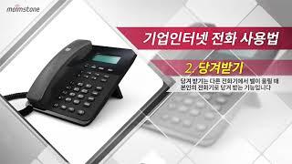 [기업인터넷전화] 당겨받기 하는 방법